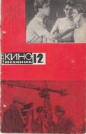 Киномеханик №12 1962 г