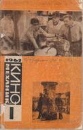 Киномеханик №1 1962 г.