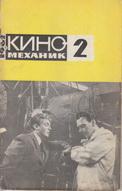 Киномеханик №2 1962 г.