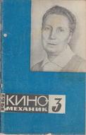 Киномеханик №3 1962 г.