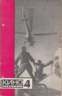 Киномеханик №4 1962 г.