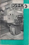 Киномеханик №5 1962 г.