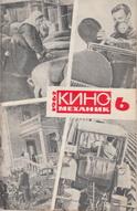Киномеханик №6 1962 г