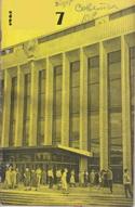 Киномеханик №7 1962 г