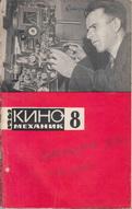 Киномеханик №8 1962 г