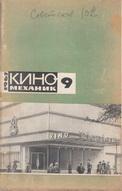 Киномеханик №9 1962 г
