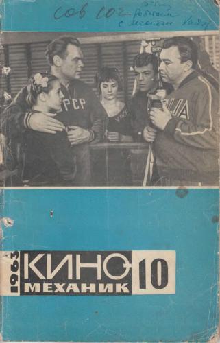 Киномеханик №10 1963 г.
