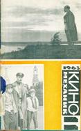 Киномеханик №11 1963 г