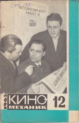 Киномеханик №12 1963 г.