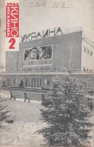 Киномеханик №2 1963 г.