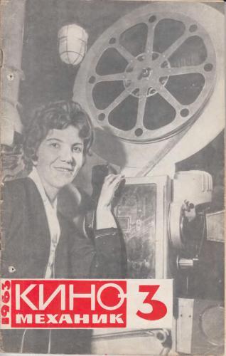 Киномеханик №3 1963 г.