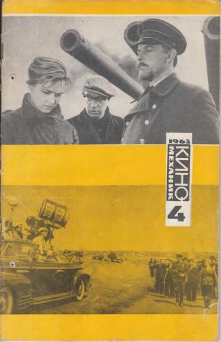 Киномеханик №4 1963 г.