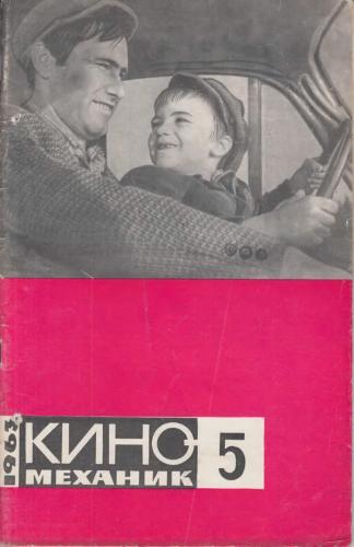 Киномеханик №5 1963 г.