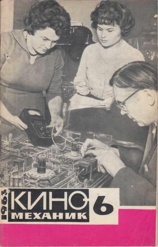 Киномеханик №6 1963 г.