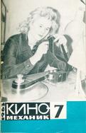 Киномеханик №7 1963 г