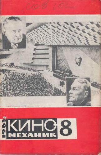 Киномеханик №8 1963 г.