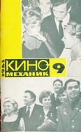 Киномеханик №9 1963 г