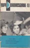 Киномеханик №10 1964 г.