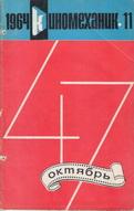 Киномеханик №11 1964 г.