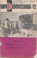 Киномеханик №12 1964 г.