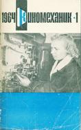 Киномеханик №1 1964 г.