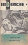 Киномеханик №2 1964 г.
