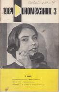 Киномеханик №3 1964 г.