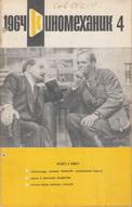 Киномеханик №4 1964 г.