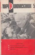 Киномеханик №5 1964 г.