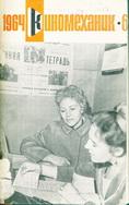 Киномеханик №6 1964 г