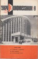 Киномеханик №8 1964 г.