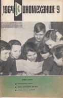 Киномеханик №9 1964 г.