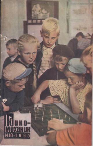 Киномеханик №10 1965 г.