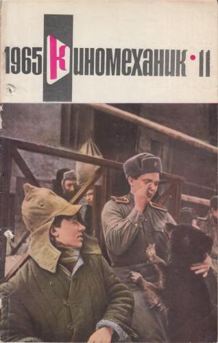 Киномеханик №11 1965 г.