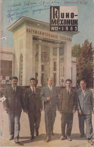 Киномеханик №12 1965 г.