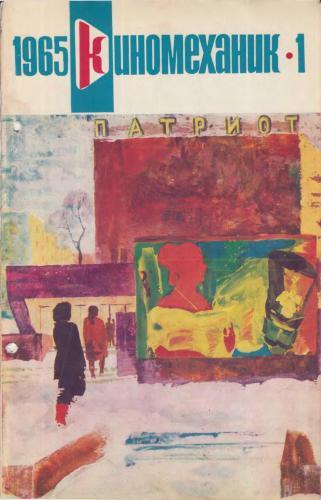 Киномеханик №1 1965 г.
