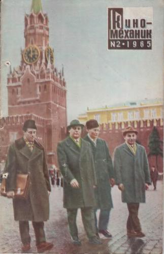 Киномеханик №2 1965 г.