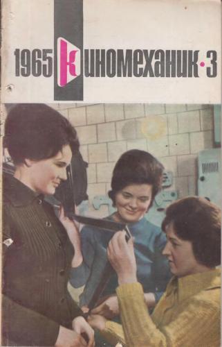 Киномеханик №3 1965 г.