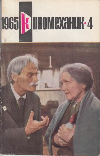Киномеханик №4 1965 г.