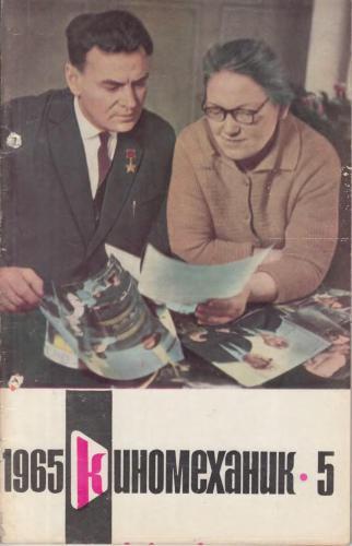 Киномеханик №5 1965 г.