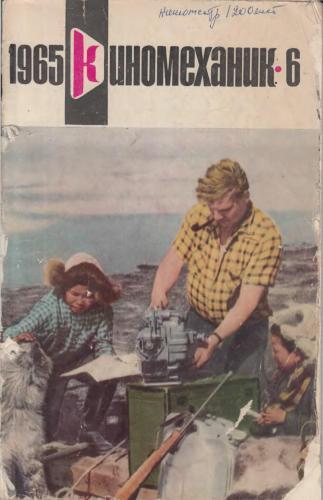 Киномеханик №6 1965 г.