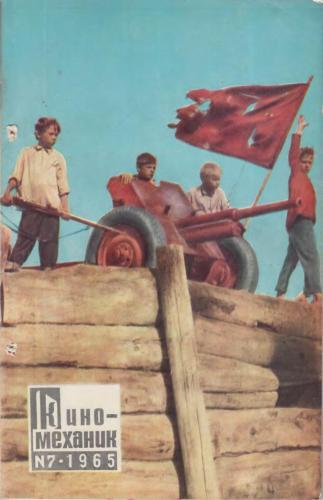 Киномеханик №7 1965 г.