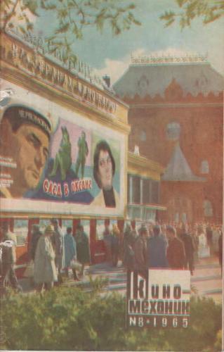 Киномеханик №8 1965 г.