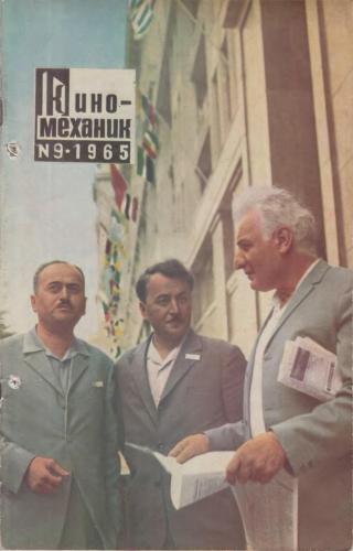 Киномеханик №9 1965 г.
