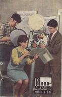 Киномеханик №10 1966 г.