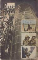 Киномеханик №11 1966 г.