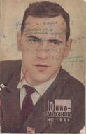 Киномеханик №12 1966 г.