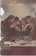 Киномеханик №1 1966 г.