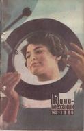 Киномеханик №2 1966 г.