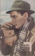Киномеханик №3 1966 г.